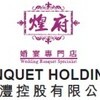 Palace Banquet Holdings Limited Ltd. Trading Debut Closed at HK$0.61 Per Share with an Increase of Around 22% as Compared to The Final Offer Price