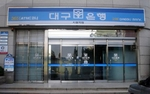 Korean bank Daegu to open branch in HCM City