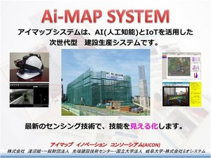 AI Map System launched in Viet Nam